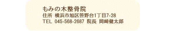 もみの木整骨院 住所横浜市旭区笹野台1丁目7-28  TEL 045-568-2687院長岡崎健太郎
